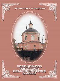 Е. Мусорина -Церковь Иверской иконы Божией Матери на Всполье