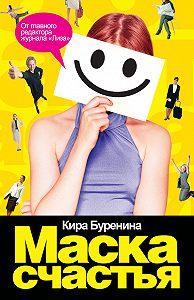 Кира Буренина - Маска счастья