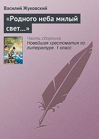 Василий Жуковский -«Родного неба милый свет…»