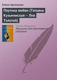 Елена Арсеньева -Паутина любви (Татьяна Кузьминская – Лев Толстой)