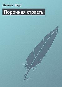 Жаклин  Бэрд -Порочная страсть