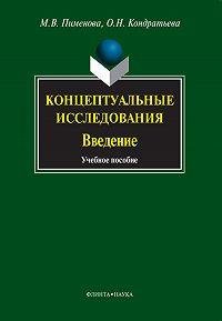 Марина Владимировна Пименова -Концептуальные исследования. Введение