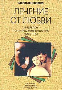 Ирвин Ялом -Лечение от любви и другие психотерапевтические новеллы