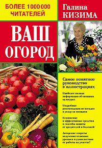 Галина Кизима -Ваш огород. Самое понятное руководство в иллюстрациях