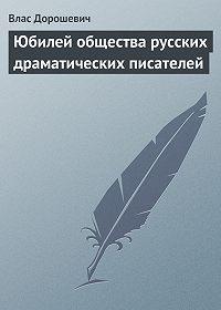 Влас Дорошевич -Юбилей общества русских драматических писателей