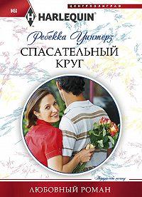 Ребекка Уинтерз - Спасательный круг