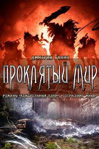 Дмитрий Ганин -Проклятый мир (сборник)