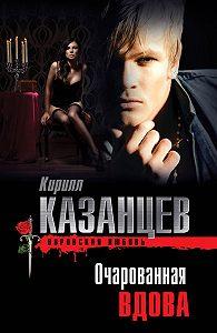 Кирилл Казанцев -Очарованная вдова