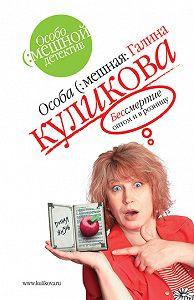 Галина Куликова -Бессмертие оптом и в розницу