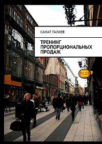 Самат Галиев -Тренинг пропорциональных продаж