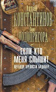 Борис Подопригора -Если кто меня слышит. Легенда крепости Бадабер