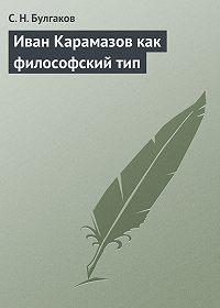 С.Н. Булгаков - Иван Карамазов как философский тип