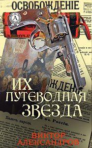Виктор Александров -Их путеводная звезда