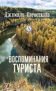 Джемиль Коростелёв -Воспоминания туриста