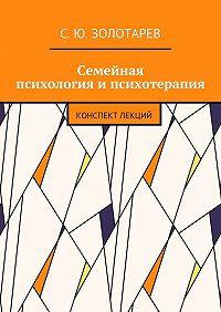 С. Золотарев -Семейная психологияипсихотерапия. Конспект лекций