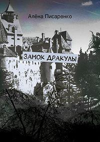 Алёна Писаренко - Замок Дракулы