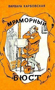 Варвара Карбовская -Пустяки