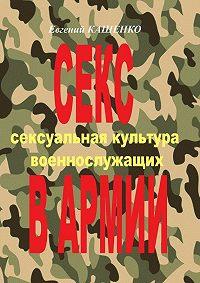 Сергей Агарков -Секс в армии. Сексуальная культура военнослужащих