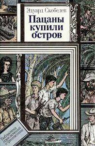 Эдуард Скобелев -Николка и балаган