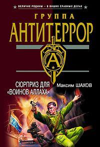 Максим Шахов - Сюрприз для «воинов Аллаха»