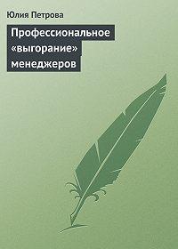 Юлия Петрова -Профессиональное «выгорание» менеджеров