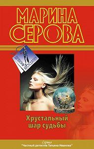 Марина Серова -Хрустальный шар судьбы