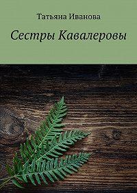 Татьяна Иванова -Сестры Кавалеровы