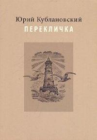 Юрий Кублановский -Перекличка: Стихотворения