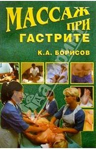 Кирилл Борисов -Массаж при гастрите