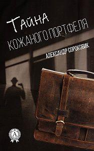 Александр Сороковик -Тайна кожаного портфеля