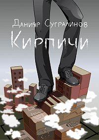 Данияр Сугралинов -Кирпичи