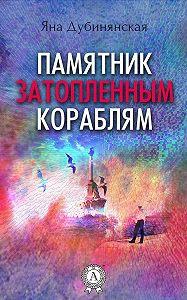 Яна Дубинянская -Памятник затопленным кораблям. (Сборник рассказов)