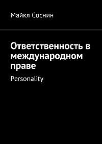 Майкл Соснин -Ответственность в международном праве. Personality