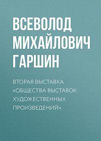 Всеволод Гаршин -Вторая выставка «Общества выставок художественных произведений»