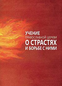 Сергей Милов - Учение Православной Церкви о страстях и борьбе с ними