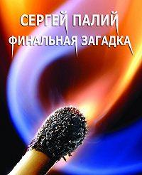 Сергей Палий - Финальная загадка