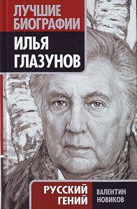 Валентин Новиков - Илья Глазунов. Русский гений