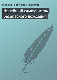 Михаил Георгиевич Горбачев -Новейший самоучитель безопасного вождения
