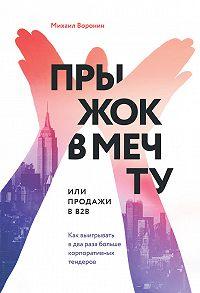 Михаил Воронин -Прыжок в мечту, или Продажи в B2B. Как выигрывать в два раза больше корпоративных тендеров
