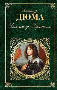 Александр Дюма -Виконт де Бражелон, или Десять лет спустя. Том 3