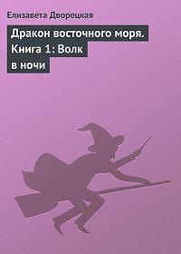 Елизавета Дворецкая -Дракон восточного моря. Книга 1: Волк в ночи