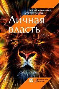 Алексей Толкачев -Личная власть