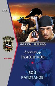 Александр Тамоников -Бой капитанов