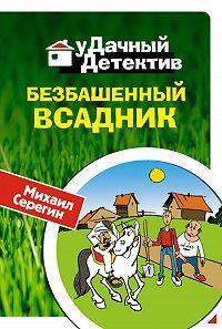 Михаил Серегин -Безбашенный всадник