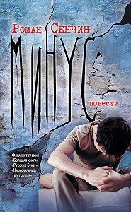 Роман Сенчин -Минус (сборник)