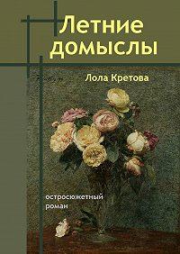 Лола Кретова -Летние домыслы. Остросюжетный роман