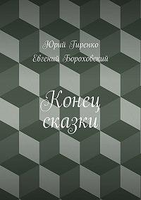 Юрий Гиренко -Конец сказки