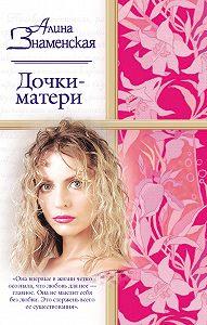 Алина Знаменская -Дочки-матери