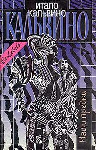 Итало Кальвино -Наши предки