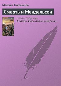 Максим Тихомиров -Смерть и Мендельсон